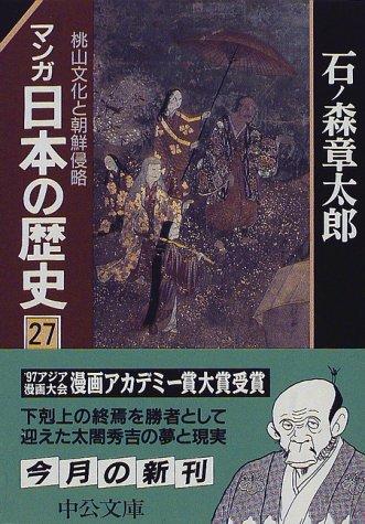 マンガ 日本の歴史〈27〉桃山文化と朝鮮侵略 (中公文庫)の詳細を見る