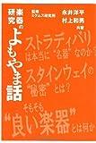 楽器の研究よもやま話 ~温故知新のこころ~ (静岡学術出版理工学ブックス)