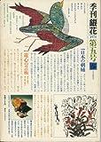 季刊銀花1971春5号