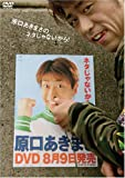 ネタじゃないから! [DVD]