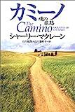 カミーノ ― 魂の旅路