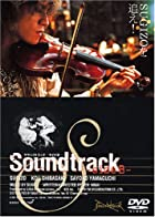 Sound Track Side B [DVD](在庫あり。)