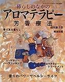 暮らしのなかのアロマテラピー―芳香療法 (レディブティックシリーズ (1020))