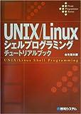 UNIX/Linuxシェルプログラミング チュートリアルブック (Front Programmer Series)