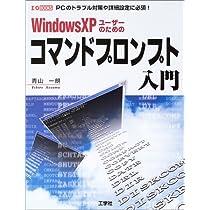WindowsXPユーザーのためのコマンドプロンプト入門―PCのトラブル対策や詳細設定に必須! (I・O BOOKS)
