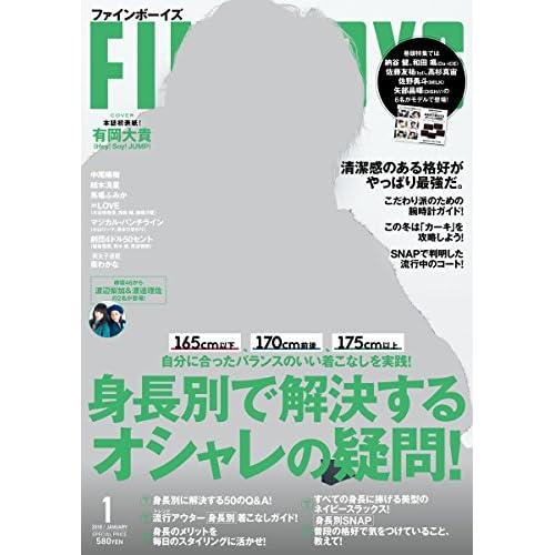 FINEBOYS(ファインボーイズ) 2018年 01 月号 [身長別で解決するオシャレの疑問!/有岡大貴]