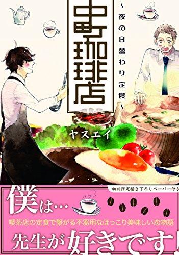 中町珈琲店~夜の日替わり定食~ (MIKE+comics)の詳細を見る