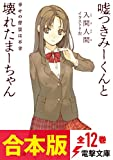 【合本版】嘘つきみーくんと壊れたまーちゃん 全12巻 (電撃文庫)