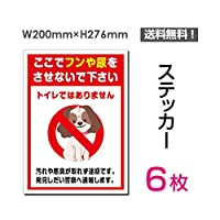 「ここでフンや尿をさせねいで下さい」【ステッカー シール】タテ・大 200×276mm (sticker-047-6) (6枚組)