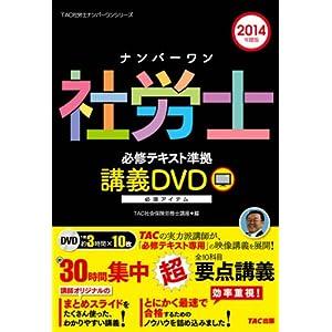 ナンバーワン社労士 必修テキスト準拠 講義DVD 2014年度 (TAC社労士ナンバーワンシリーズ)