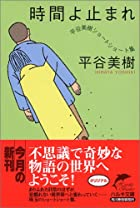 時間よ止まれ―平谷美樹ショートショート集 (ハルキ文庫)