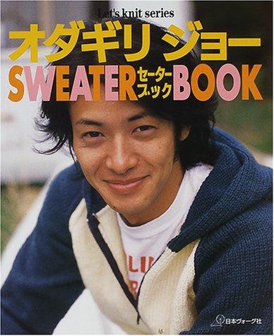オダギリジョーセーターブック (Let's knit series)