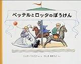 ペッテルとロッタのぼうけん (世界傑作絵本シリーズ―スウェーデンの絵本)