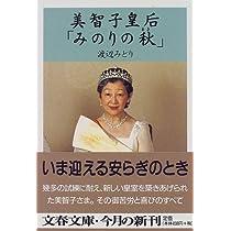美智子皇后「みのりの秋」 (文春文庫)