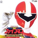 「地球戦隊ファイブマン」コンプリート・ソングコレクション - ARRAY(0x103ad978)