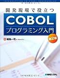 開発現場で役立つCOBOLプログラミング入門第2版