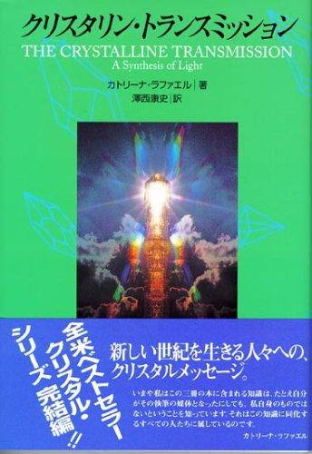 クリスタリン・トランスミッション—光の統合 (OEJ books)