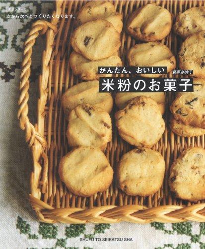 かんたん、おいしい米粉のお菓子―次から次へとつくりたくなります。 (主婦と生活生活シリーズ)