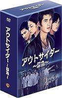 アウトサイダー ~闘魚~ (ファースト・シーズン) コレクターズ・ボックス1 [DVD]