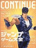 コンティニュー (Vol.2)