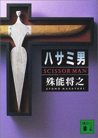 ハサミ男 (講談社文庫)の詳細を見る