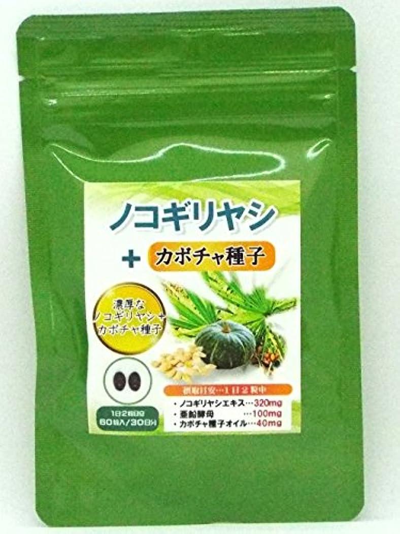 ジョイント一貫性のない控えめなノコギリヤシ+カボチャ種子 サプリメント 60粒入 2粒にノコギリヤシ320mg カボチャ種子オイル40mg 亜鉛酵母100mg