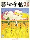 暮しの手帖 2008年 10月号 [雑誌]