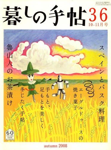 暮しの手帖 2008年 10月号 [雑誌]の詳細を見る
