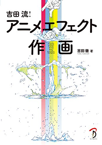 吉田流! アニメエフェクト作画