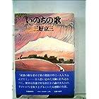 いのちの歌 (1980年)