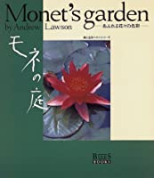 モネの庭―あふれる花々の色彩 (婦人生活ベストシリーズ―Bises books)