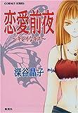 恋愛前夜―キレイなキス / 深谷 晶子 のシリーズ情報を見る