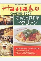 ちゃんと作れるイタリアン (Magazine House mook―Hanako cooking book) ムック