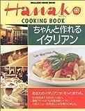 ちゃんと作れるイタリアン (Magazine House mook―Hanako cooking book) 画像