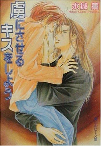 虜にさせるキスをしよう (角川ルビー文庫)の詳細を見る