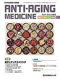 アンチ・エイジング医学 2017年12月号(Vol.13 No.6) [雑誌]