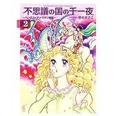 不思議の国の千一夜(2) (講談社漫画文庫)