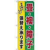 【受注生産品】GNB-462 畳・襖・障子のぼり [オフィス用品] [オフィス用品] [オフィス用品]