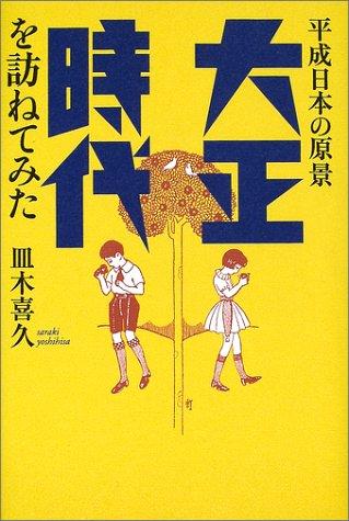 大正時代を訪ねてみた―平成日本の原景