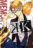 K —メモリー・オブ・レッド—(2) (ARIAコミックス)