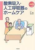 酸素吸入・人工呼吸器のホームケア (安心・安全の療養生活ガイドシリーズ)