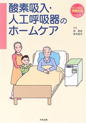 酸素吸入・人工呼吸器のホームケア (安心・安全の療養生活ガイ...