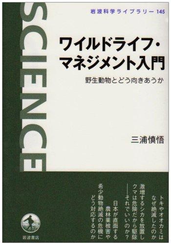 ワイルドライフ・マネジメント入門―野生動物とどう向きあうか (岩波科学ライブラリー)