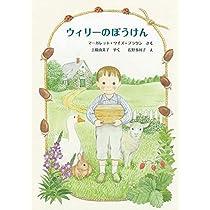 ウィリーのぼうけん (世界傑作童話シリーズ)