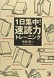 1日集中!  速読力トレーニング (アスカビジネス)