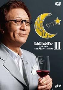 たかじんnoばぁ~DVD-BOX THEガォー!LEGEND II