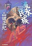 山田 正紀 / 山田 正紀 のシリーズ情報を見る
