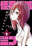 怪異撲滅ミンチちゃん 2巻 (デジタル版ビッグガンガンコミックス)
