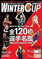 高校 バスケ ウインターカップ 選手名鑑 2019 (SANーEI MOOK)