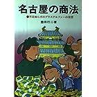 名古屋の商法―不況知らずのプラスアルファーの発想
